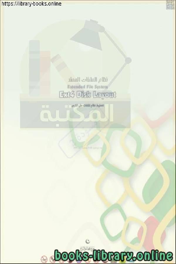 ❞ كتاب  نظام الملفات الممتد Extended File System/EXT/EXT2/EXT3/EXT4 ❝  ⏤ جهاد جهاد