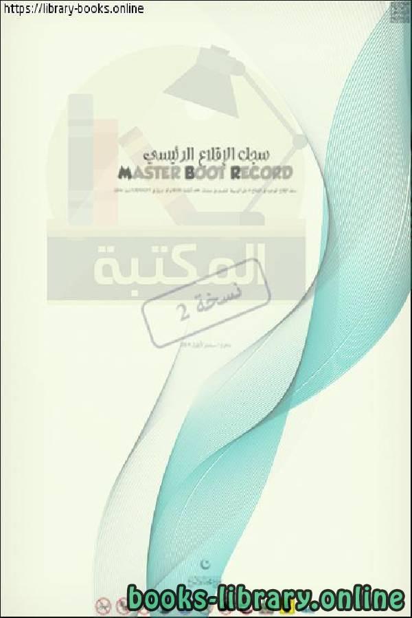 ❞ كتاب سجل الإقلاع الرئيسي MASTER BOOT RECORD/MBR ❝  ⏤ جهاد جهاد