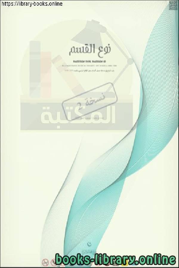 ❞ كتاب نوع القسم PARTITION TYPE/PARTIION ID ❝
