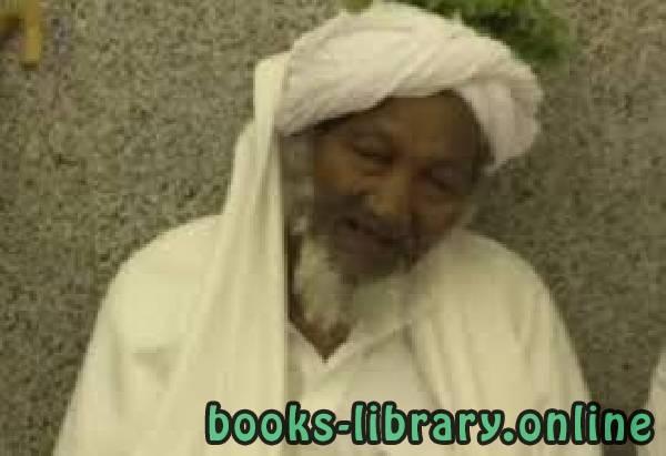 كتب محمد الأمين الهرري الشافعي