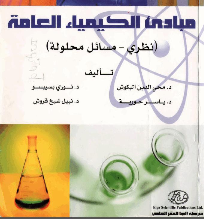 ❞ كتاب مبادئ الكيمياء العامة pdf ❝  ⏤ د. محي الدين البكوش