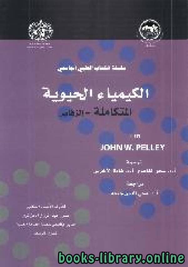 تحميل كتاب هاربر في الكيمياء الحيوية pdf