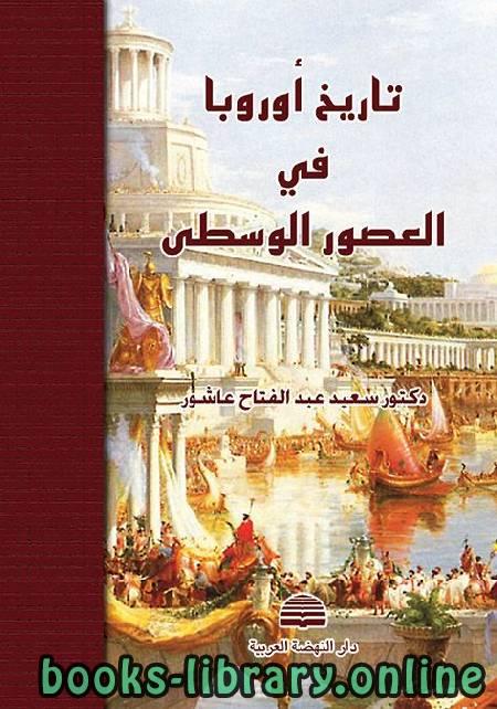 ❞ كتاب تاريخ اوروبا فى العصور الوسطى ❝  ⏤ سعيد عبد الفتاح عاشور