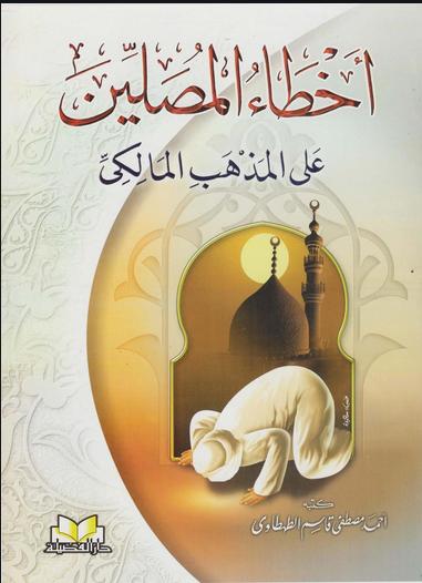 كتاب أخطاء المصلين pdf
