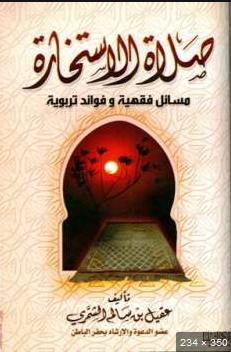 ❞ كتاب صلاة الاستخارة مسائل فقهية وفوائد تربوية pdf ❝  ⏤ عقيل بن سالم الشمري