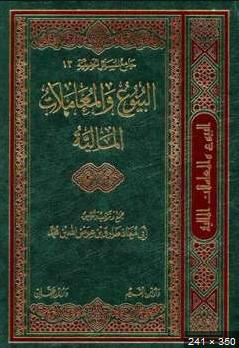 ❞ كتاب البيوع والمعاملات المالية pdf ❝  ⏤ طارق بن عوض الله بن محمد أبو معاذ