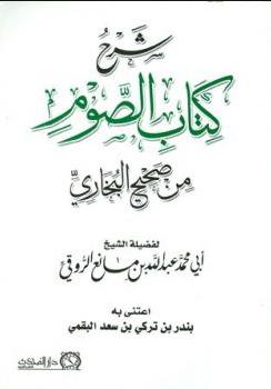 ❞ كتاب الصوم pdf ❝