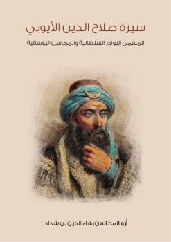 ❞ كتاب سيرة صلاح الدين الايوبى ❝  ⏤ بهـاء الـدّين شـدّاد