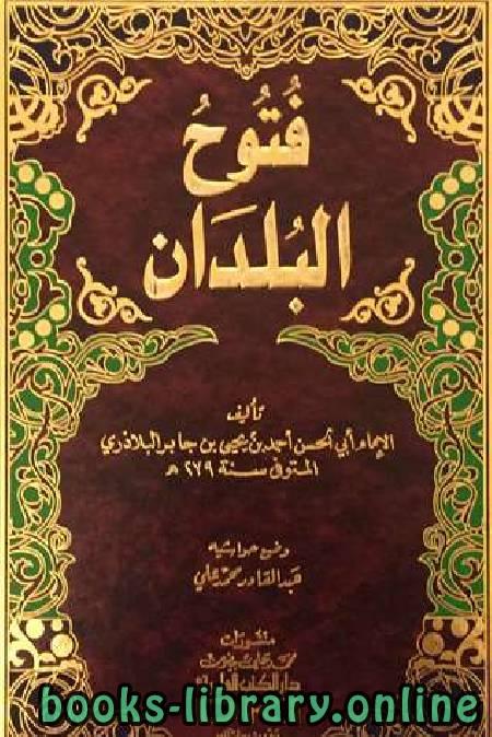 ❞ كتاب فتوح البلدان ❝  ⏤ أبو العباس أحمد بن يحيى بن جابر البلاذري