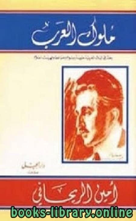 ❞ كتاب ملوك العرب ❝  ⏤ أمين الريحاني