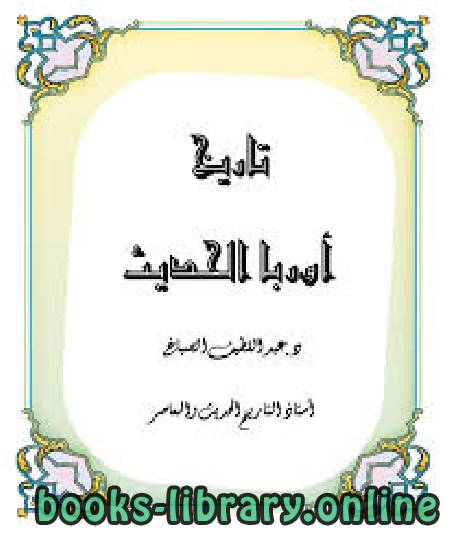 ❞ كتاب تاريخ أوربا الحديث ❝  ⏤ .عبد اللطيف الصباغ