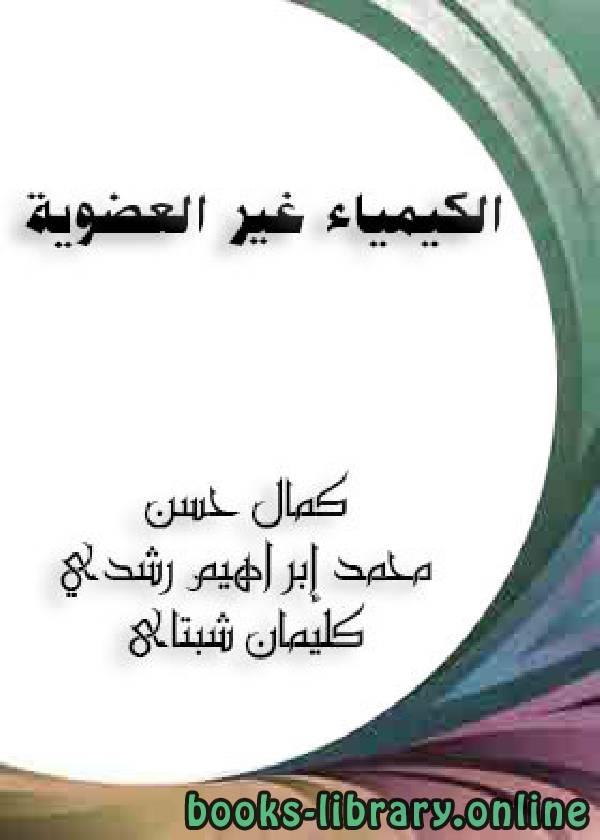 ❞ كتاب الكيمياء غير العضوية ❝  ⏤ إعداد الدكتور / عادل المرغني