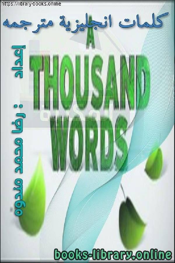 ❞ كتاب كلمات انجليزية مترجمه ❝  ⏤ رضا محمد مندوه