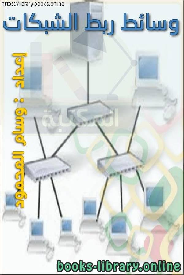 كتاب وسائط ربط الشبكات