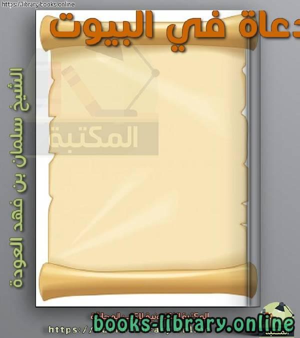 ❞ كتاب دعاة في البيوت ❝  ⏤ الشيخ سلمان بن فهد العودة