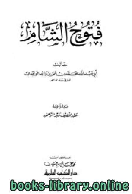 ❞ كتاب فتوح الشام (ط. العلمية) الجزء الاول ❝  ⏤ محمد السهمي أبو عبد الله