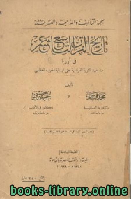 كتاب  تاريخ القرن التاسع عشر في أوروبا
