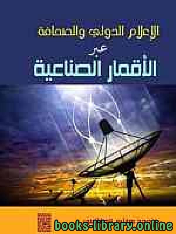 كتاب  الأقمار الصناعية الجزء الأول