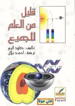 كتاب قليل من العلم للجميع فى الفيزياء