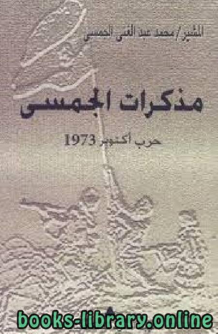 ❞ كتاب مذكرات الجسمي ❝