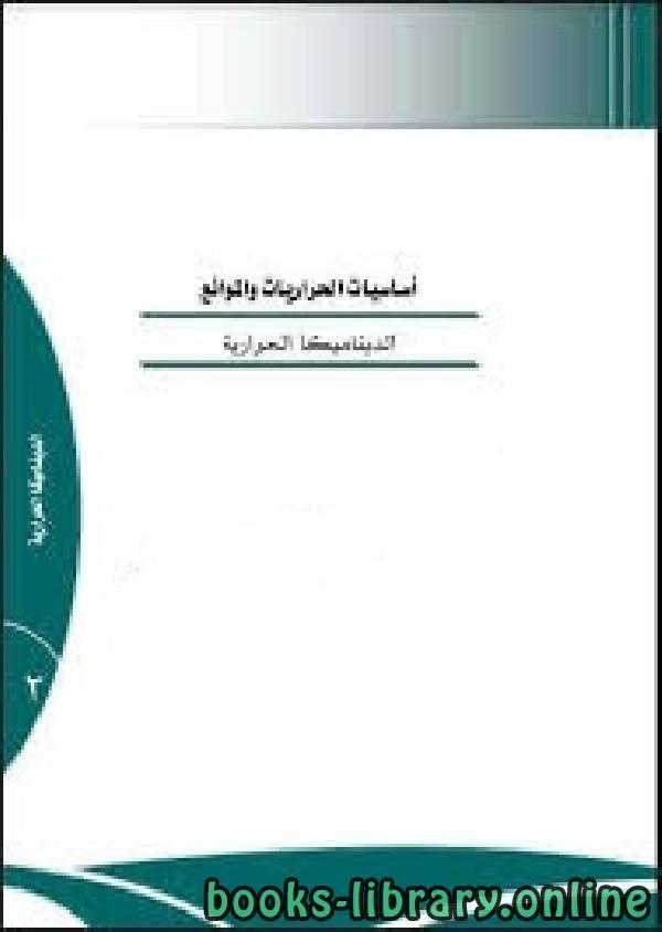 ❞ كتاب أساسيات الديناميكا الحرارية ❝  ⏤ غير معروف