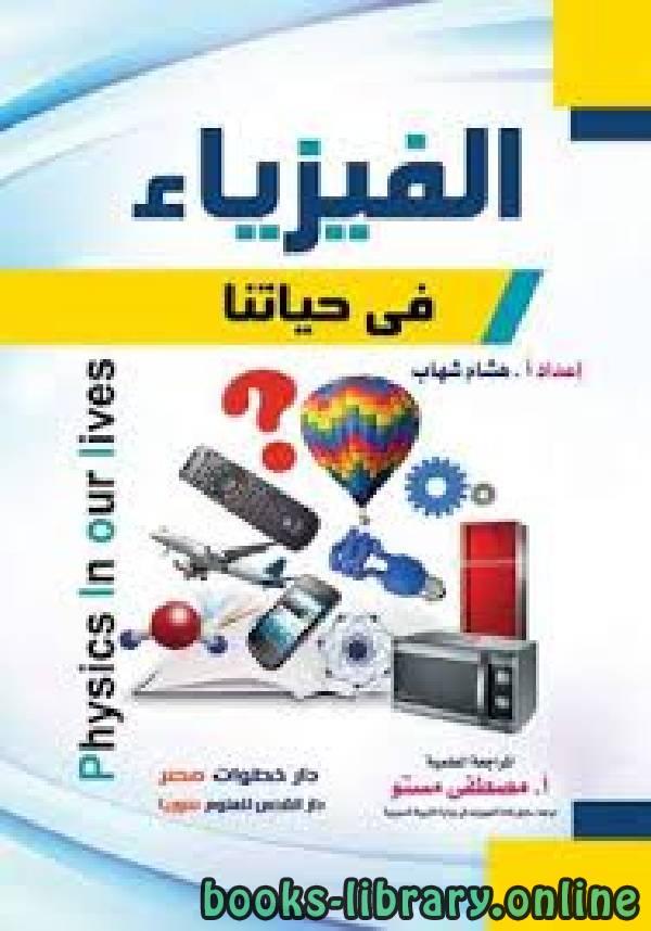 ❞ كتاب الفيزياء في حياتنا ❝  ⏤ الأستاذ . سامر إبراهيم إسماعيل