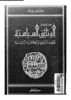 كتاب مجموعة الوثائق السياسية للعهد النبوي والخلافة الراشدة