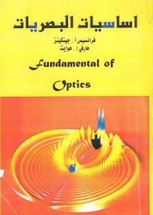❞ كتاب أساسيات البصريات والليزر ❝  ⏤ فرانسيس أ . جينكينزهارفي إ . هوايت