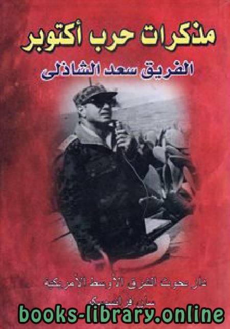 ❞ كتاب مذكرات حرب اكتوبر ❝  ⏤ سعد الدين الشاذلي