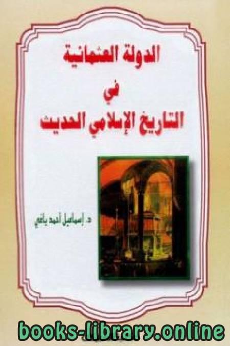 ❞ كتاب الدولة العثمانية في التاريخ الإسلامي الحديث ❝  ⏤ إسماعيل أحمد ياغي