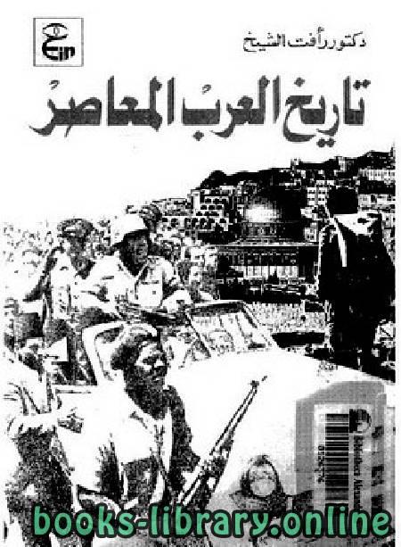 ❞ كتاب تاريخ العرب المعاصر لرأفت الشيخ ❝