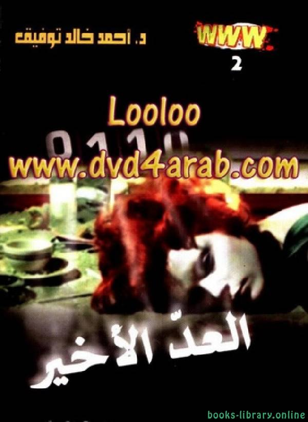 ❞ رواية العد الأخير ( www #2 ) ❝  ⏤ أحمد خالد توفيق
