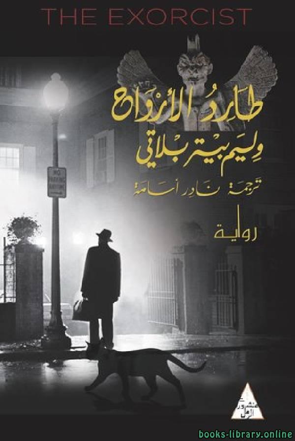 كتاب طارد الأرواح