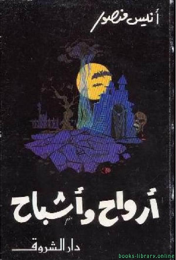 كتاب أرواح و أشباح