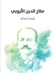 ❞ رواية صلاح الدين الأيوبى ❝  ⏤ جرجي حبيب زيدان