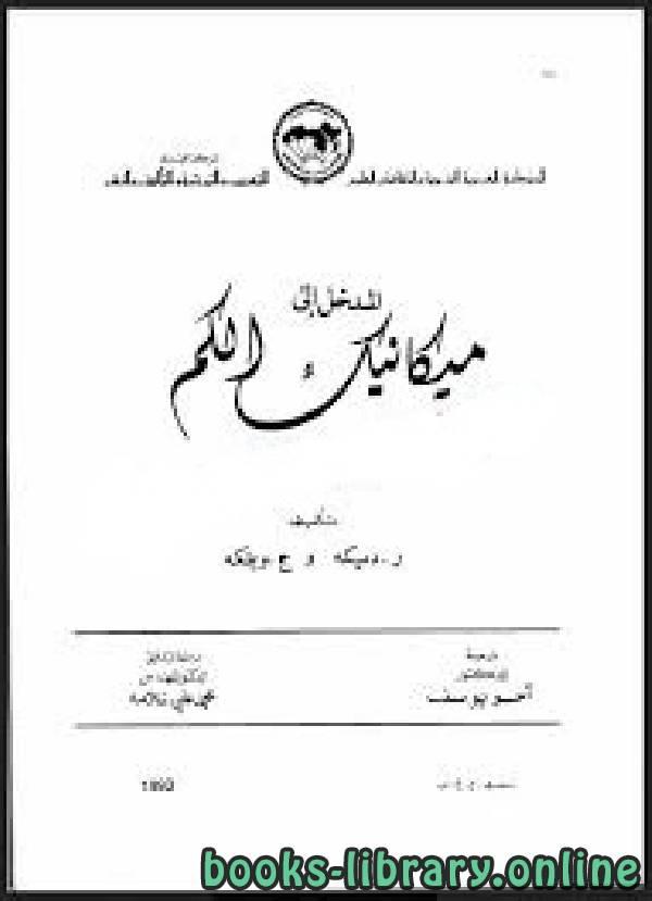 ❞ كتاب المدخل إلى ميكانيكا الكم ❝  ⏤ ر.ديكة  و  ج.ويتكه