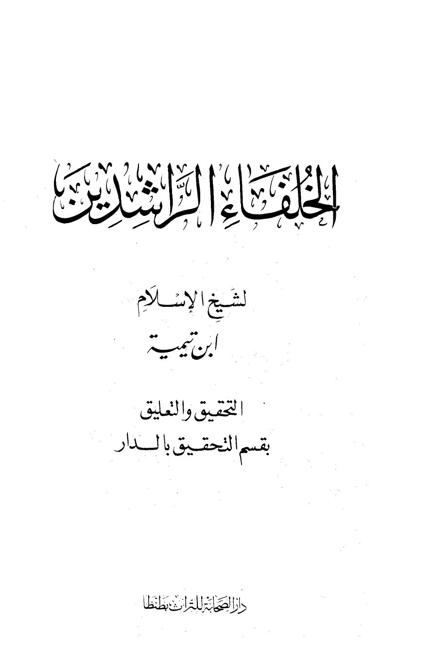 كتاب رسالة في فضل الخلفاء الراشدين