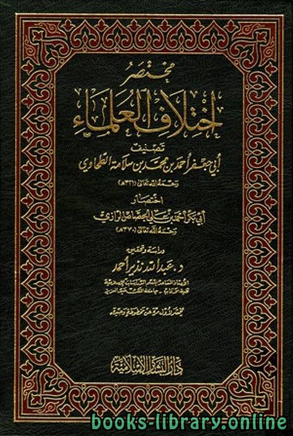 كتاب  مختصر اختلاف العلماء تصنيف أبي جعفر الطحاوي الجزء الثاني: فقهية الصيام - الطلاق