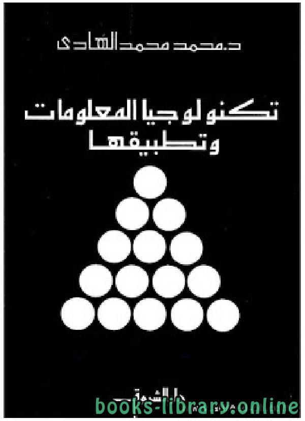 ❞ كتاب تكنولوجيا المعلومات وتطبيقتها ❝  ⏤ د. محمد محمد الهادي