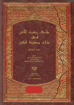 كتاب  جنى زهرة الآس فى بناء مدينة فاس