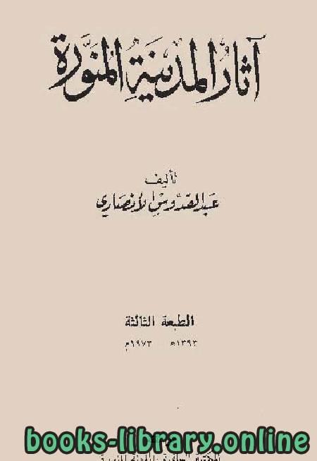 ❞ كتاب آثار المدينة المنورة ❝  ⏤ عبد القدوس الأنصاري