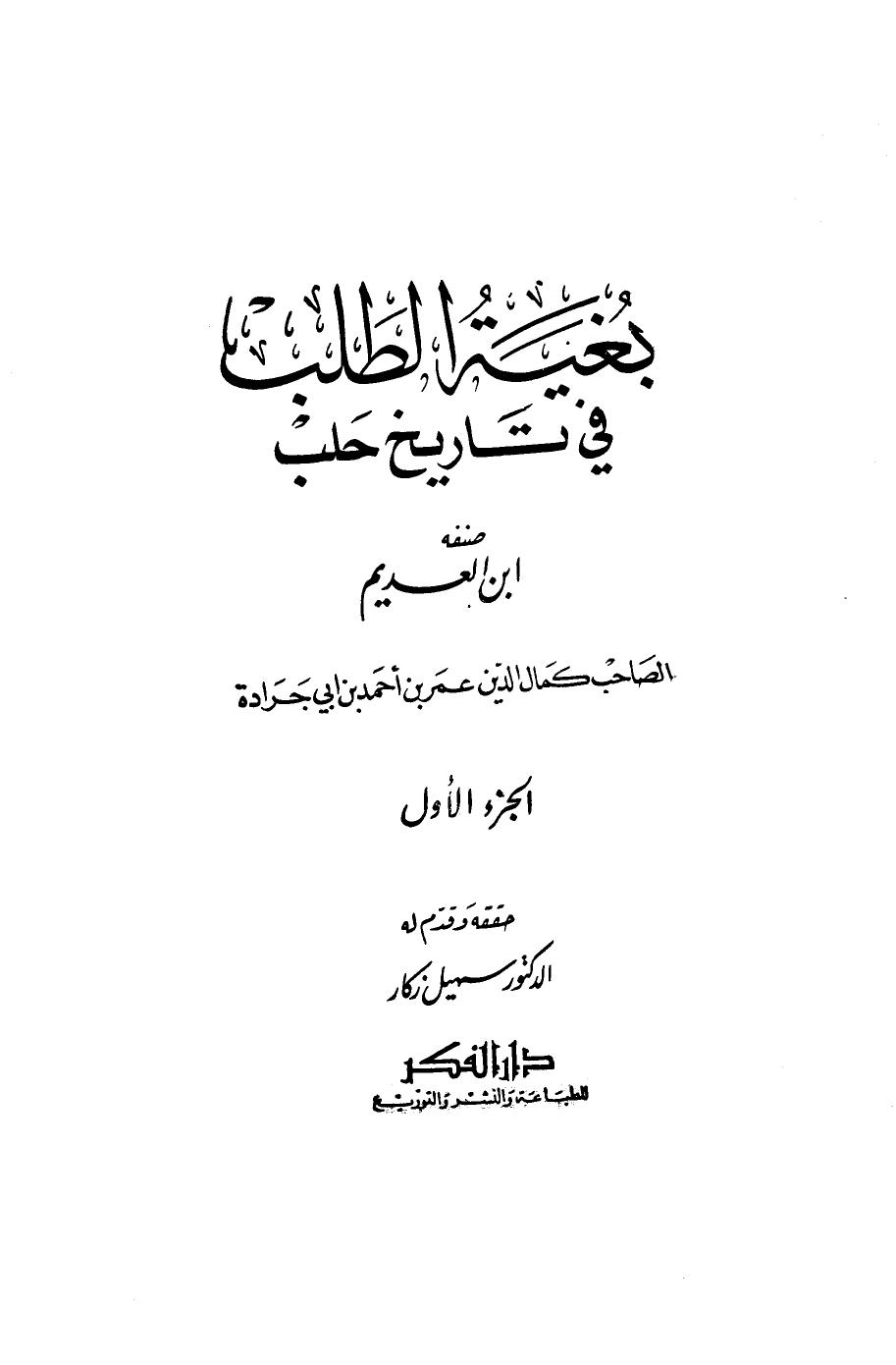 كتاب بغية الطلب في تاريخ حلب