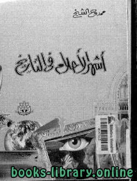 ❞ كتاب اشهر الاحلام في التاريخ ❝  ⏤ ممدوح الشيخ