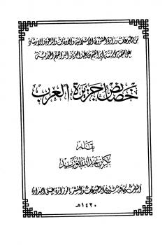 كتاب خصائص جزيرة العرب