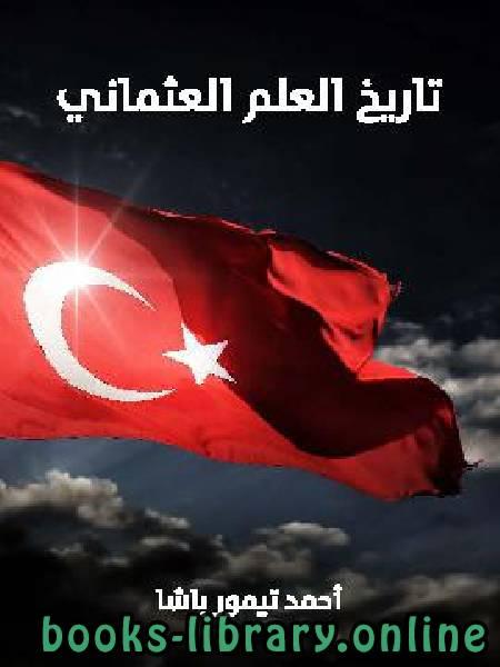 ❞ كتاب تاريخ العلم العثماني ❝  ⏤ أحمد تيمور
