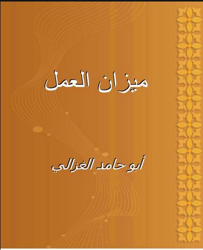 ميزان العمل لـ ابو حامد الغزالى