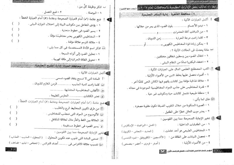 ❞ كتاب  نماذج امتحانات نصف العام علوم للصف الخامس الابتدائي الفصل الدراسي الاول ❝
