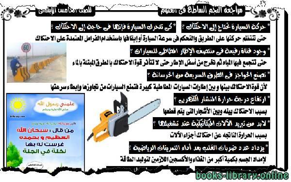 ❞ كتاب  مراجعة العلوم للصف الخامس الابتدائي ترم ثانى أ/ أحمد حمدي ❝