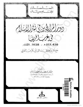 ❞ كتاب دور المرابطين في نشر الإسلام في غرب إفريقيا ❝  ⏤  عصمت عبد اللطيف دندش