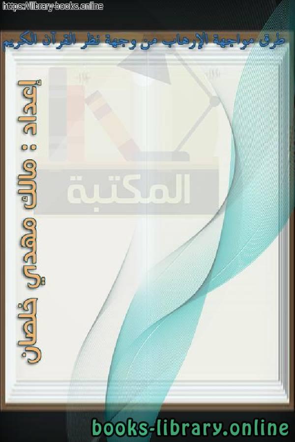 ❞ كتاب طرق مواجهة الإرهاب من وجهة نظر القرآن الكريم ❝  ⏤ مالك مهدي خلصان